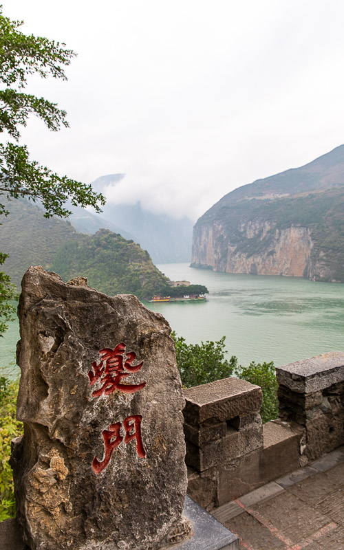 The view of the Three Gorges from White Emperor City